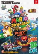 スーパーマリオ3Dワールド+フューリーワールドパーフェクトガイド