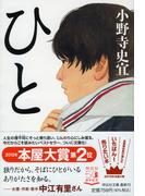 ひと (祥伝社文庫)