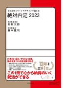 絶対内定 2023−2 自己分析とキャリアデザインの描き方