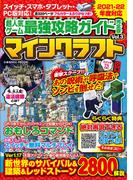 超人気ゲーム最強攻略ガイド完全版マインクラフト Vol.3 2021−22年度対応 (COSMIC MOOK)