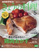 NHK きょうの料理 2021年 05月号 [雑誌]