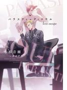 パラスティック・ソウル love escape (新書館ディアプラス文庫)