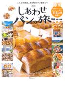 しあわせパンの旅 関西中国・四国 (昭文社ムック)