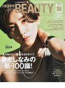 FINEBOYS+plus BEAUTY VOL.3 身だしなみの新・100識! (HINODE MOOK)