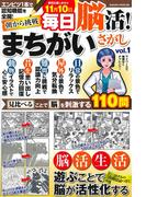 毎日脳活!まちがいさがし vol.1 (SAKURA MOOK)