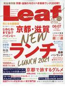 Leaf (リーフ) 2021年 07月号 [雑誌]