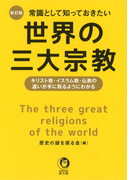 常識として知っておきたい世界の三大宗教 キリスト教・イスラム教・仏教の違いが手に取るようにわかる 新訂版 (KAWADE夢文庫)