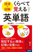 くらべて覚える英単語 語源×図解 (青春新書INTELLIGENCE)