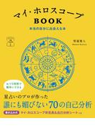 マイ・ホロスコープBOOK 本当の自分に出会える本 (366日の幸せMy Calendarの本)