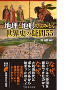 地理と地形でよみとく世界史の疑問55 (宝島社新書)