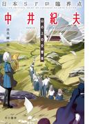 日本SFの臨界点 中井紀夫 山の上の交響楽 (ハヤカワ文庫 JA)