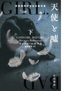 天使と噓 下 (ハヤカワ・ミステリ文庫)