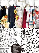 ファッションインジャパン1945−2020 流行と社会