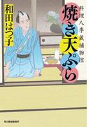 焼き天ぷら (ハルキ文庫 時代小説文庫 料理人季蔵捕物控)