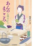 お勝手のあん 4 あんのまごころ (ハルキ文庫 時代小説文庫)