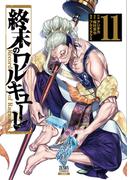 終末のワルキューレ 11 Record of Ragnarok (ゼノンコミックス)