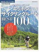 サイクリストが選んだニッポンのサイクリングルートBEST100 自転車で走ってみたい、すべての道へ (ヤエスメディアムック)