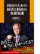 国民のための経済と財政の基礎知識 (扶桑社新書)