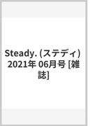 Steady. (ステディ) 2021年 06月号 [雑誌]