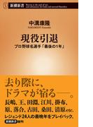 現役引退 プロ野球名選手「最後の1年」 (新潮新書)