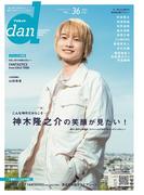 TVガイドdan Vol_36(2021MAY) 神木隆之介 (TOKYO NEWS MOOK)