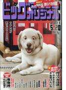 ビッグコミックオリジナル 2021年 5/20号 [雑誌]