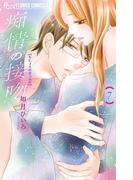 痴情の接吻 7 (フラワーコミックス α)