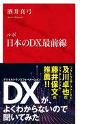 ルポ日本のDX最前線 (インターナショナル新書)