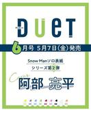 Duet (デュエット) 2021年 06月号 [雑誌]