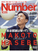 Sports Graphic Number (スポーツ・グラフィック ナンバー) 2021年 5/20号 [雑誌]