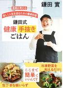 鎌田式健康手抜きごはん 医師が考える楽しく人生を送るための簡単料理
