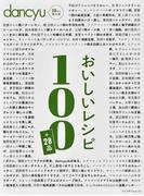 おいしいレシピ100+28品 (プレジデントムック)