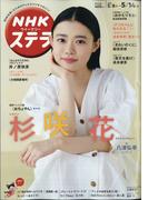 NHKウィークリー・ステラ 2021年 5/14号 [雑誌]
