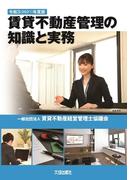 賃貸不動産管理の知識と実務 令和3〈2021〉年度版