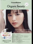 Organic Beauty BOOK vol.7 付属資料:(コスメ)20点セット(1式) (文友舎ムック)