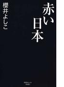 赤い日本 (産経セレクト)