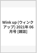 Wink up (ウィンク アップ) 2021年 06月号 [雑誌]