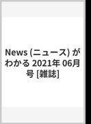 News (ニュース) がわかる 2021年 06月号 [雑誌]