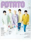 POTATO(ポテト) 2021年 06月号 [雑誌]