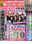 週刊 女性セブン 2021年 5/27号 [雑誌]