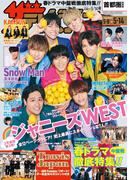 週刊 ザ・テレビジョン 関東版 2021年 5/14号 [雑誌]