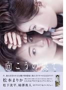 「WOWOWオリジナルドラマ 向こうの果て」OFFICIAL BOOK (TVガイドMOOK)