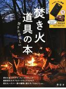 焚き火道具の本 焚き火は楽しい