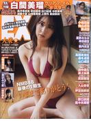 EX (イーエックス) 大衆 2021年 06月号 [雑誌]