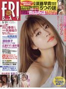 FRIDAY (フライデー) 2021年 5/21号 [雑誌]