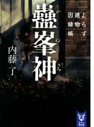 蠱峯神 よろず建物因縁帳 (講談社タイガ)