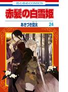 赤髪の白雪姫 24 (花とゆめCOMICS LaLa)