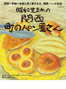 関西町のパン屋さん (LMAGA MOOK)