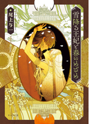 雪降る王妃と春のめざめ 花降る王子の婚礼2【SS付き電子限定版】
