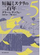 短編ミステリの二百年 5 (創元推理文庫)